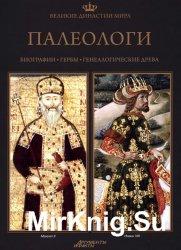 Великие династии мира. Палеологи