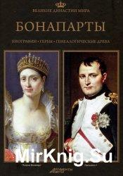 Великие династии мира. Бонапарты