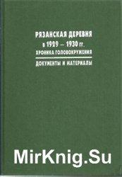 Рязанская деревня в 1929-1930 гг. Хроника головокружения. Документы и материалы