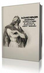 Agamemnon ( Browning Translation )  (Аудиокнига)