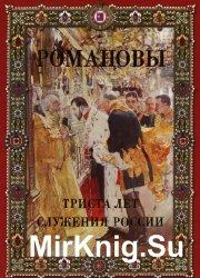Романовы. Триста лет служения России