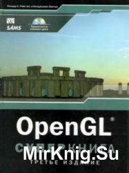 OpenGL Суперкнига (+CD)