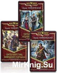 Никитская Анна - Собрание сочинений (3 книги)