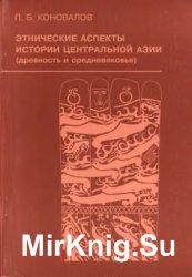 Этнические аспекты истории Центральной Азии (древность и средневековье)