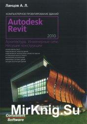 Autodesk Revit 2010: компьютерное проектирование зданий. Архитектура. Инженерные сети. Несущие конструкции