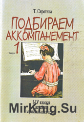 Подбираем аккомпанемент. Выпуск 1. 1-4 классы детских музыкальных школ