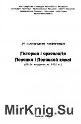 Гісторыя і археалогія Полацка і Полацкай зямлі. Матэрыялы IV Міжнароднай навуковай канферэнцыі