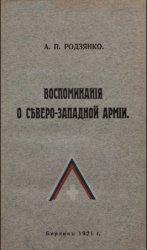 Воспоминания о Северо-Западной Армии