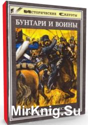 Бунтари и воины. Очерки истории донского казачества