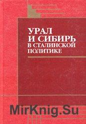 Урал и Сибирь в сталинской политике