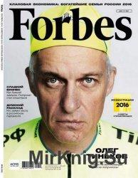 Forbes №9 2016 Россия