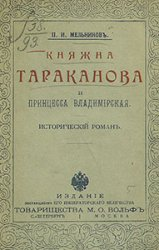 Княжна Тараканова и принцесса Владимирская