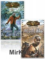 Волгин Юрий - Сборник из 2 произведений