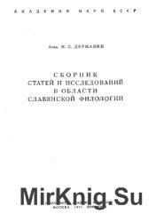Сборник статей и исследований в области славянской филологии