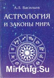 Астрология и законы мира