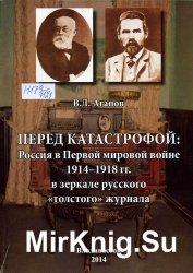 Перед катастрофой: Россия в Первой мировой войне 1914-1918 гг.: в зеркале русского ''толстого'' журнала