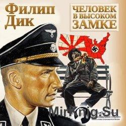 Человек в высоком замке (аудиокнига) читает Д. Оргин