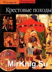 Крестовые походы (История. Открытие)