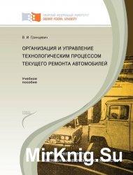 Организация и управление технологическим процессом текущего ремонта автомобилей
