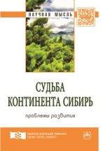 Судьба континента Сибирь: проблемы развития