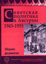 Советская политика в Австрии. 1945-1955 гг. Сборник документов