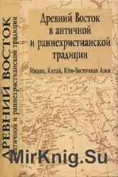 Древний Восток в античной и раннехристианской традиции. Индия, Китай, Юго-Восточная Азия