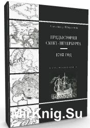 Предыстория Санкт-Петербурга. 1703 год. Книга исследований