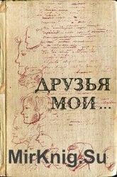 Друзья мои…: Стихи русских поэтов о дружбе