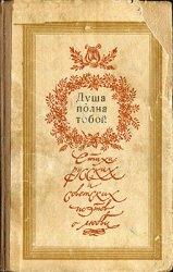 Душа полна тобой. Стихи русских и советских поэтов о любви