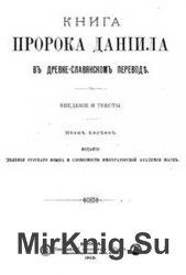 Книга пророка Даниила в древнеславянском переводе. Введение и тексты