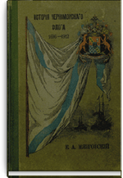 История Черноморского флота 1696-1912