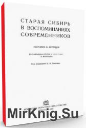 Старая Сибирь в воспоминаниях современников