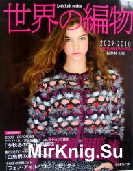 Let's Knit Series Autumn and Winter 2009-2010