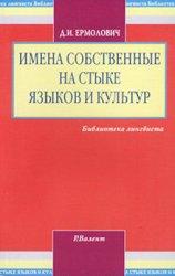 Имена собственные на стыке языков и культур: Заимствование и передача имён собственных с точки зрения лингвистики и теории перевода