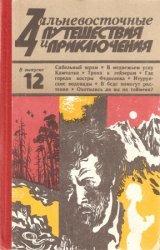 Дальневосточные путешествия и приключения. Выпуск 12