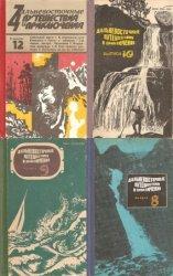 Дальневосточные путешествия и приключения (6 томов)
