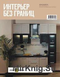 Интерьер без границ №4 (апрель 2011)