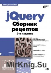 Jquery In Action Third Edition Pdf