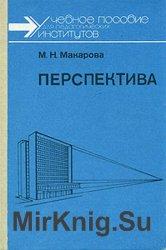 Перспектива (1989)