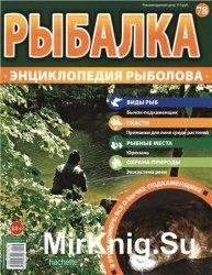 Рыбалка. Энциклопедия рыболова №-78. Бычок-подкаменщик
