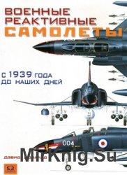 Военные реактивные самолеты с 1939 года до наших дней