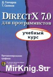DirectX 7.0 для программистов (+CD). Учебный курс