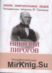 Н.И. Пирогов.  Его жизнь и научно-общественная  деятельность