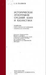 Историческая этнография Средней Азии и Казахстана: Учебное пособие