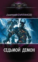 Седьмой Демон
