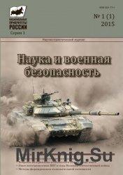 Наука и военная безопасность №1 (2015)