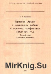 Красная Армия в локальных войнах и военных конфликтах (1929-1941 гг.): боевой опыт и военная политика