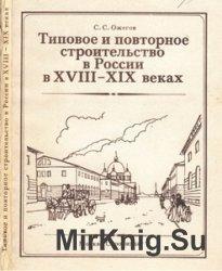 Типовое и повторное строительство в России в XVIII-XIX веках