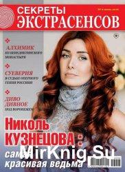 Секреты экстрасенсов №6 2016