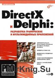 DirectX и Delphi Разработка графических и мультимедийных приложений  (+CD)